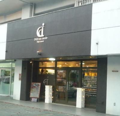 浦添市にある美容室 DiDi un Modeの店舗外観