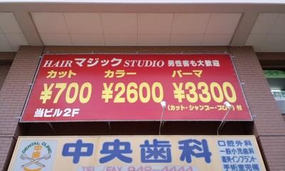 ヘアースタジオ マジック 伊祖店の料金案内