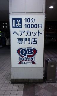 QBハウス看板
